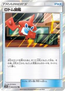 落ち スタン ポケモン カード レギュレーション