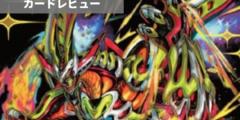 デュエルマスターズ │ カードレビュー │ おんそく【爆龍皇 ダイナボルト】
