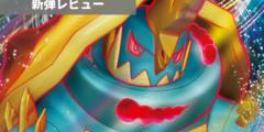 ポケモン │ 新弾レビュー │ とーしん【カジリガメVMAX】