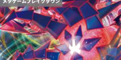 ポケモン │ 「Pokemon Japan National Online2020(PJNO)」 | メタゲームブレイクダウン