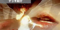 MTG │デッキ紹介 │ 井川良彦【今夜すぐ使えるBo1デッキ特集】