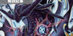 デュエルマスターズ │ シールド戦解説 │ おんそく【幻龍×凶襲 ゲンムエンペラー!!!】