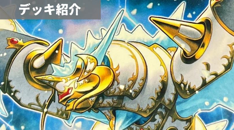 icatch-deck-kaiou
